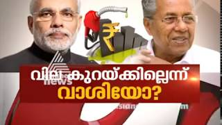 Petrol diesel prices hit record highs- it is going to rise further | Asianet News Hour 19 Jan 2018