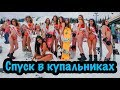Grelka Fest 2018. Спуск в купальниках. Поездка на крест. Шерегеш