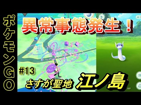 【ポケモンGO攻略動画】in 江ノ島 「異常事態発生! しかし、さすがは聖地 レアポケモンも登場!!」  – 長さ: 13:53。