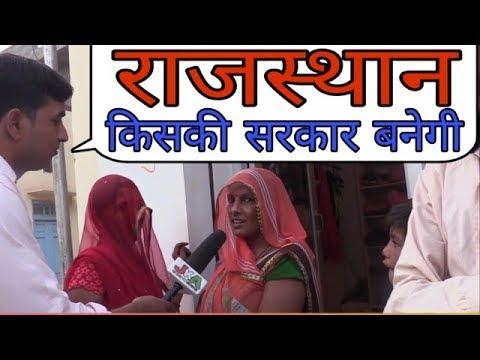 राजस्थान में सरकार किसकी बनेगी।Who will form the government in Rajasthan, raajasthaan mein sarakaar