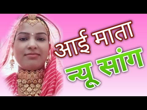 Rajasthani Songs Aai Mata Ji Katha 1 Part  9987453648 video
