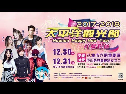 台灣-2017花蓮太平洋觀光節 12/31愛你一百跨年夜