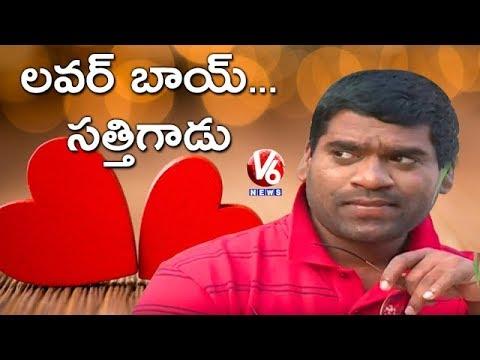 Bithiri Sathi Turns Lover Boy | Valentine's Day Special | Teenmaar News | V6 News