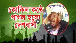 Download Bangla Waj Mahfil মধুর সুরেলা নতুন ওয়াজ Mufti Mohsinul Karim Bin Kasem New Mahfil 3Gp Mp4