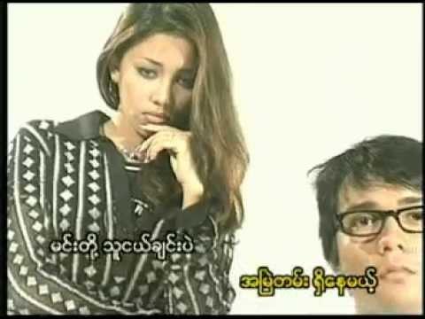 Min Doe Yet ThaNgeChin - Sithu Lwin