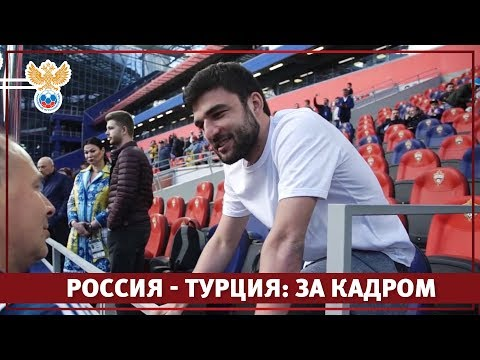 Россия — Турция: за кадром l РФС ТВ