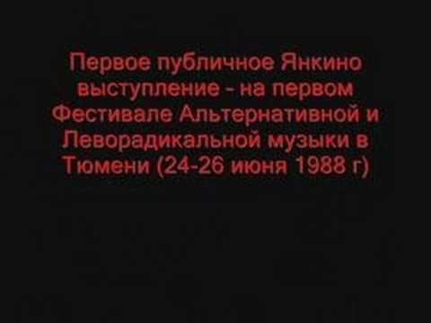 Дягилева Янка - Деклассированым элементам
