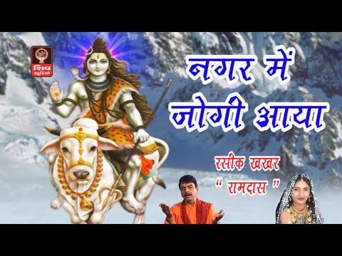 Shiv Bhajan 2017 - Nagar Mein Jogi Aaya - Maha Shivratri Bhajan 2017 Special - Diwali Ahir