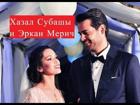 Хазал Субашы и Эркан Мерич ПОСЛЕДНЯЯ ИНФОРМАЦИЯ сериал Ты назови