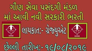 New recruitment   gsssb   government job   gujarat knowledge   gujarat information   general knowled