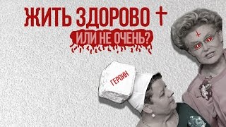 ТРЕШ-ОБЗОР   Елена Малышева в программе ЖИТЬ ЗДОРОВО   (АД ВО ПЛОТИ)