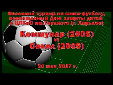 Сокол (2005) vs Коммунар (2005) (20-05-2017)