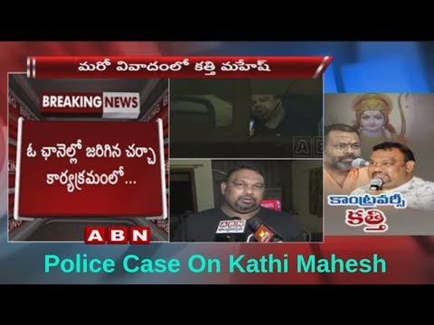 Case filed Against Kathi Mahesh Over His Comments on Lord Sri Rama | Police Starts investigation