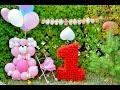 День рождения 1 годик mp3