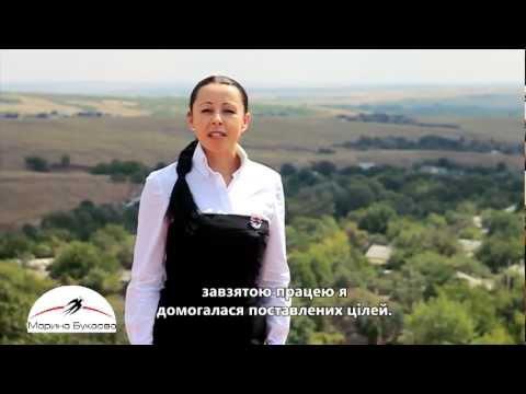 Марина Букаева длинный ролик титры
