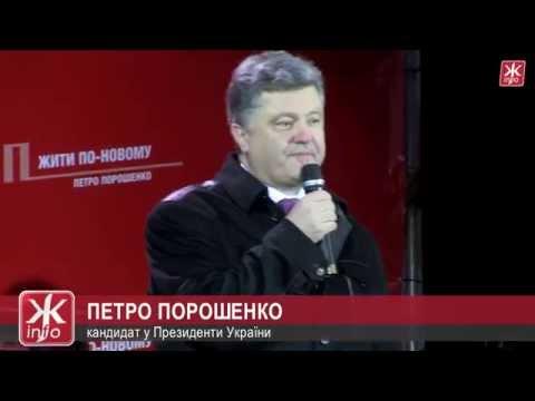 Кілька тисяч житомирян зібралося на зустріч з Петром Порошенко - Житомир.info
