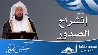 خطبة إنشراح الصدور - الجمعة 27-5-1438هـ   الشيخ د. حسن بخاري