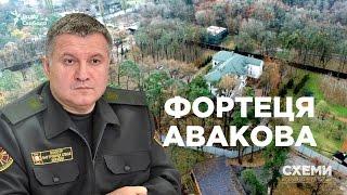 Фортеця для Авакова    СХЕМИ 108