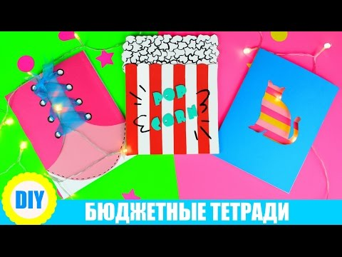 DIY  ТЕТРАДЬ-КРОССОВОК🔷ТЕТРАДЬ-ПОПКОРН🔷БЮДЖЕТНАЯ КАНЦЕЛЯРИЯ// Notebooks