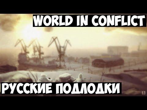 World in Conflict | Русские подлодки