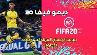 ديمو فيفا 20 || موعد الإصدار، الفرق والأطوار المتواجدة !! - FIFA 20 DEMO