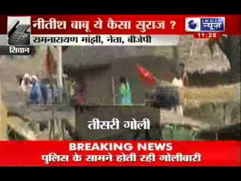 India News : Firing in Siwan district of Bihar