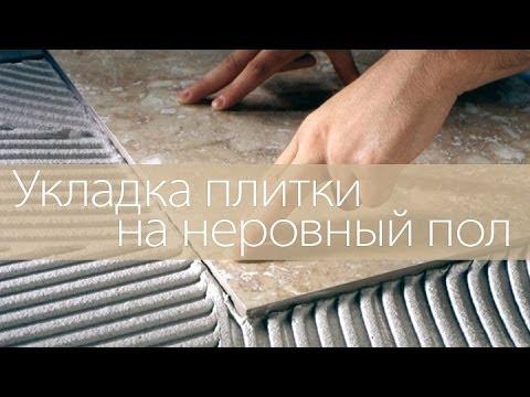 Как положить плитку на неровный пол своими руками
