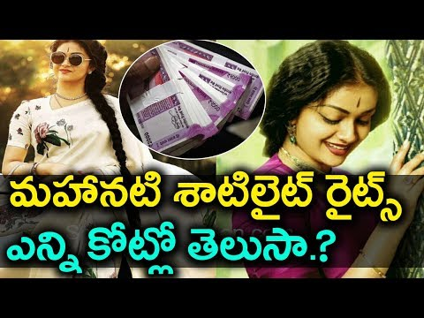 Mahanati Movie Satellite Rights Profits | Mahanati Movie Total Collections Report | Tollywood Nagar