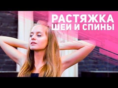 Растяжка мышц шеи и спины — 4 минуты [Фитнес Подруга]