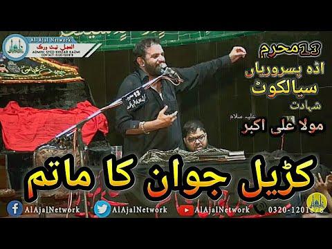 Zakir Malik Ali Raza Khokhar 13 Moharram 2018 Musayab Shehzada Ali Akbar a.s Sialkot