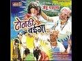 Tonhi Baiga Jhetu Pakla   Jhrtu Pakla   Chhattisgarhi Best Drama Artist   Comedy King   Chhattisgarh