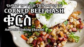 Corned Beef Hash Recipe - Amharic
