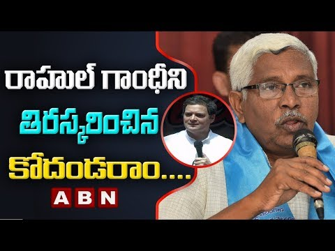 TJS Chief Kodandaram Rejects Rahul Gandhi's Advice Over Assembly Polls | ABN Telugu
