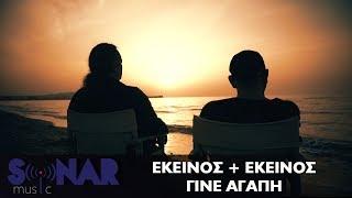Εκείνος & Εκείνος - Γίνε Αγάπη - Official Video Clip