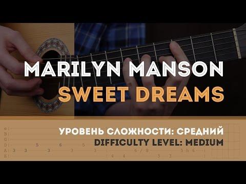 ак играть на гитаре Marilyn Manson - Sweet Dreams (Guitar tutorial)
