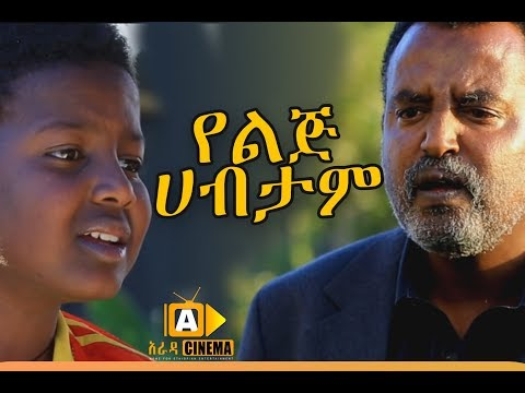 Yelij Habtam Ethiopian Movie Trailer  2017
