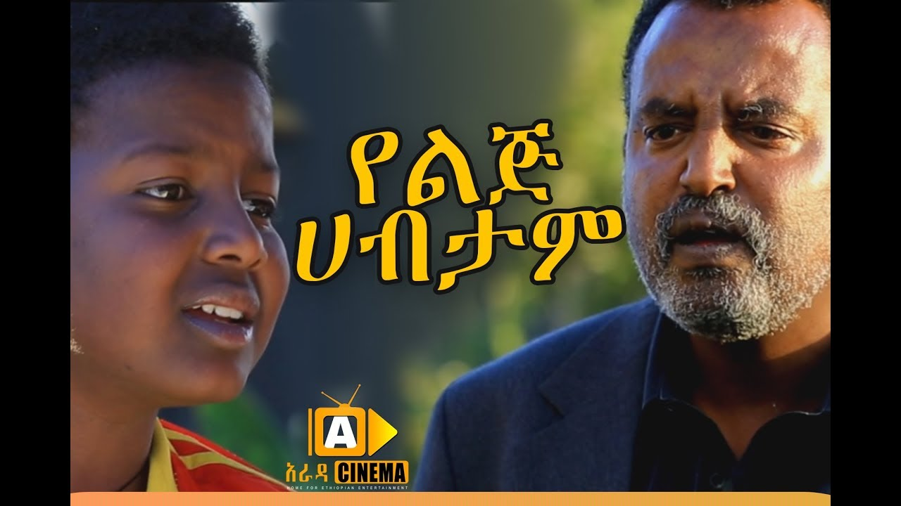 Coming Soon On Gursha.Video Yelij Habtam Ethiopian Movie Trailer - 2017