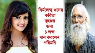 কবি নির্মলেন্দু গুনের কবিতা কুঞ্জের জন্য ১ লক্ষ টাকা দান করলো পরিমনি   Pori Moni   Bangla News Today