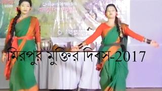Cholo Bangladesh... Dance.... 2017