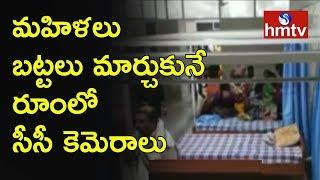 మహిళలు బట్టలు మార్చుకునే రూంలో సీసీ కెమెరాల...! Vijayawada Kanaka Durga Temple  | hmtv