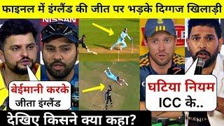 देखिये,इंग्लैंड के बईमानी से जीतने के बाद भडके Rohit,Yuvraj,Raina,Devilliers कही होश उड़ाने वाली बात