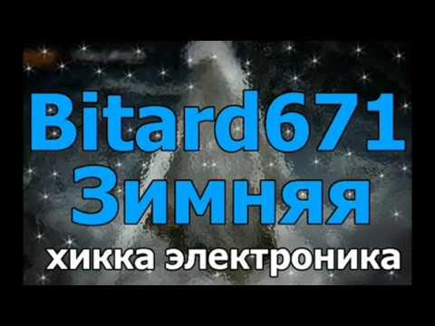 Bitard671 - Зимняя