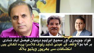 Rauf Klasra shares what actually happened between Fawad Chaudhary&Sami Ibrahim| Eye Witness account.