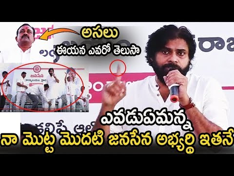 Pawan Kalyan Officially Announced Janasena Party First MLA Candidate at Madhapur Today | LA Tv