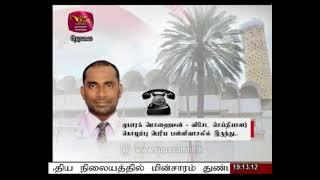 2021-04-12 | Nethra TV Tamil News 7.00 pm