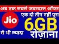 Jio से भी ज्यादा इंटरनेट,6GB Data per day   New Offer thumbnail