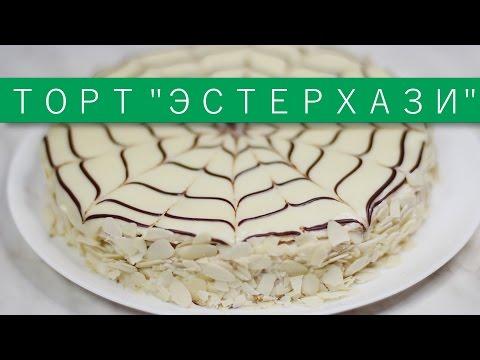 Торт «Эстерхази» / Рецепты и Реальность / Вып. 143