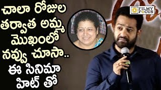 NTR Emotional Words about his Mother Shalini @Aravinda Sametha Movie Success Meet