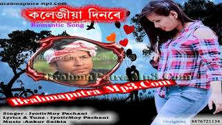 Collegia Dinore By   Jyotir Moy Pachani   (Official Release 2017)(asha music east))