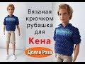 Вязаная крючком рубашка для Кена